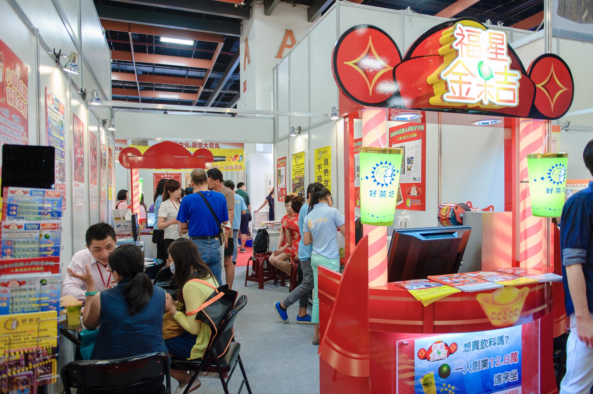 |活動紀錄| 好茶坊參展紀錄|台北世界貿易中心