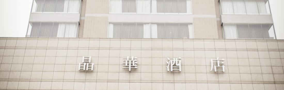|台北婚攝| 治宏&宇文 婚禮紀錄|晶華酒店